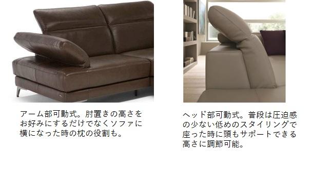 ヘッドとアームが可動式のソファは普段は圧迫感の少ない低いスタイルで座った時に頭もサポートしてくれます。