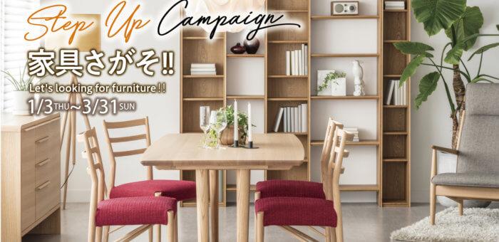 おまとめ買いでお得に‼『家具さがそ!』ステップアップキャンペーン!