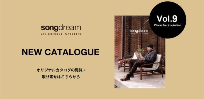 ソングドリーム NEW CATALOGUE Vol.9