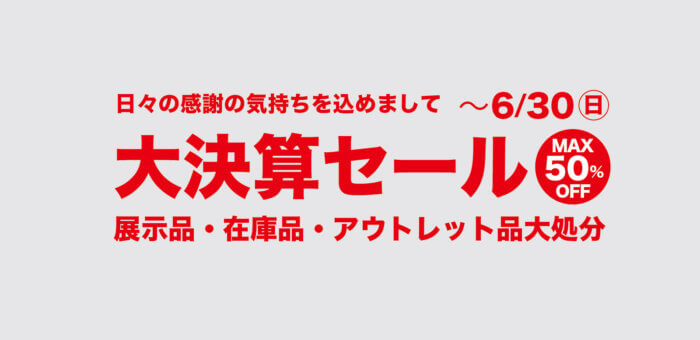 FUJIKA 大決算セール 〜6/30