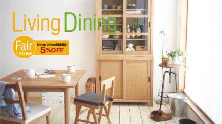 LIVING DINING FAIR ~FUJIKA~