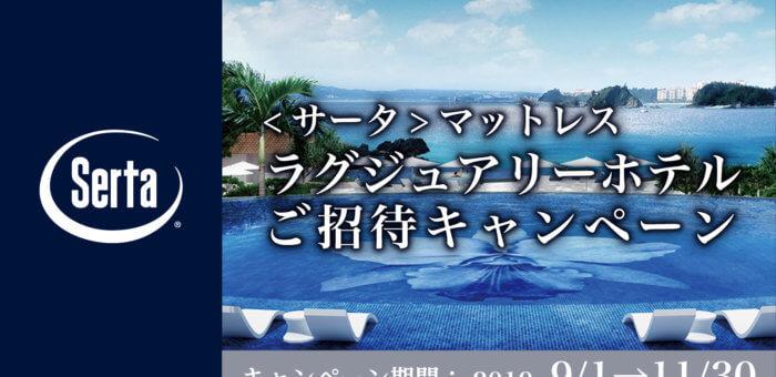 <サータ> マットレス ラグジュアリーホテル ご招待キャンペーン