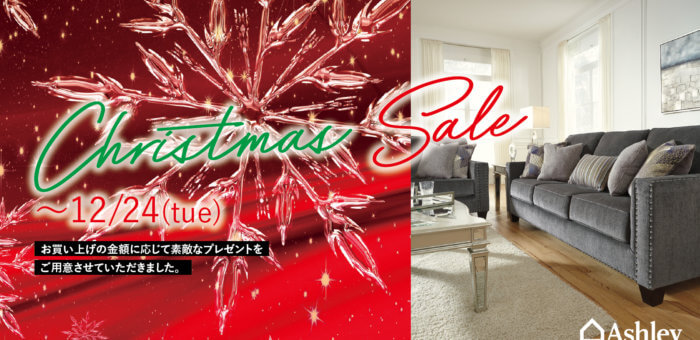 Christmas Sale ~Ashley Furniture HomeStore~