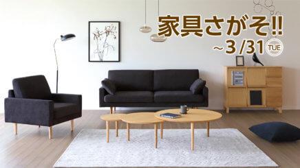家具さがそ!!~FUJIKA