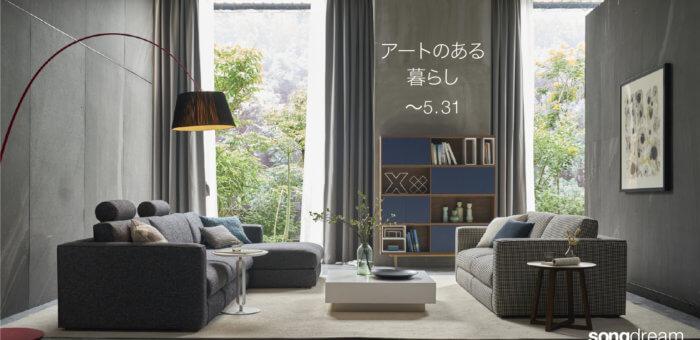 アートのある暮らし at songdream横浜店 3/20~5/31