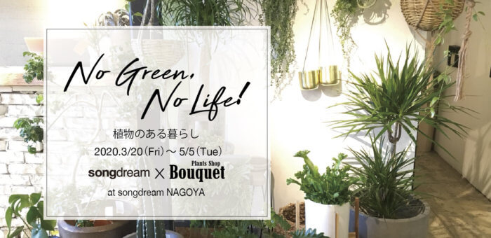 No Green,No Life at songdream名古屋店 3/20~5/5