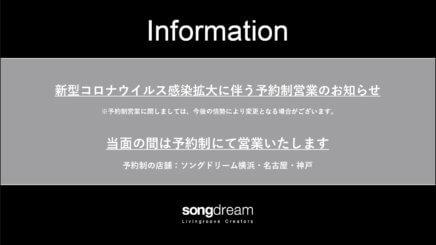 【songdream】予約制での営業について