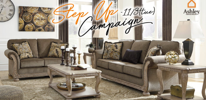 STEP UP CAMPAIGN ~11/3(Tue) Ashley Furniture HomeStore