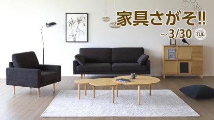 家具さがそ~FUJIKA
