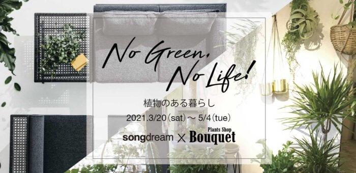 NO GREEN,NO LIFE ! at songdream ~5/4