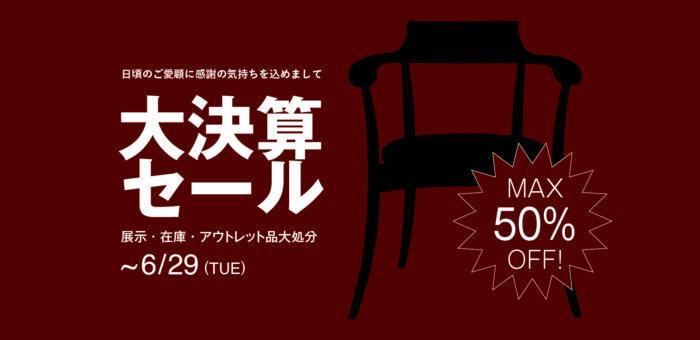 大決算セール~6/29 FUJIKA