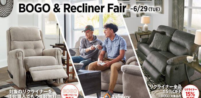 BOGO&リクライナーフェア ~6/29 Ashley Furniture HomeStore