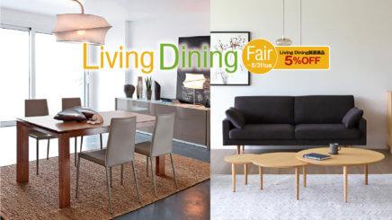 LIVING DINING FAIR ~8/31 FUJIKA
