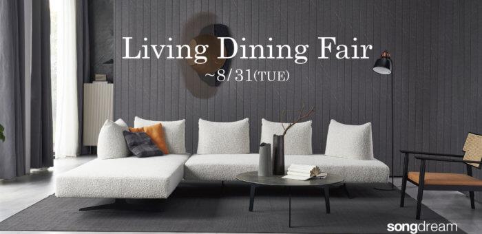 LIVING DINING FAIR ~8/31 songdream