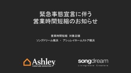 緊急事態宣言伴う営業時間短縮のお知らせ【songdream横浜店・ASHLEY横浜店】