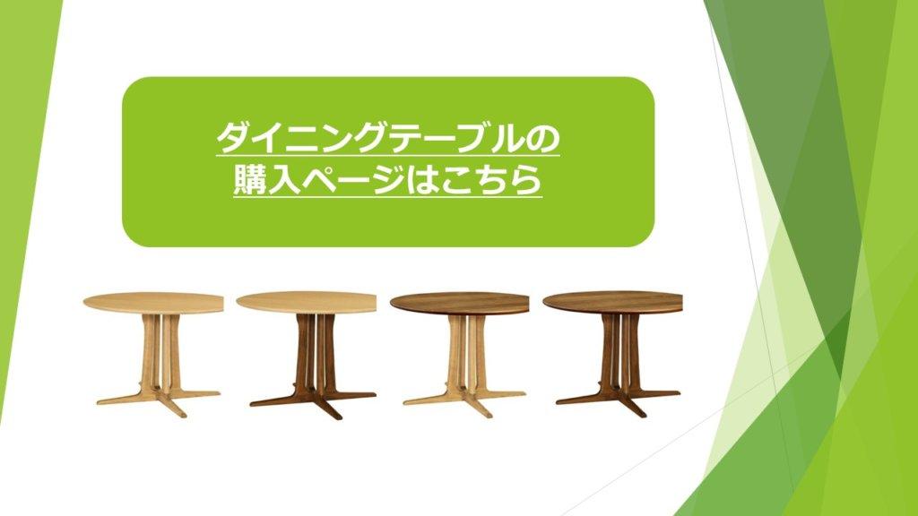 丸テーブルは座る位置と人数の調整がしやすい形。席位置が自由なので、ゆっくり話したいときは隣に座り、作業をする時は対面で座るなど、場面に合わせて自然に距離を保てます。人数が3人、4人、5人…と増えても、等間隔で座ることが可能です。