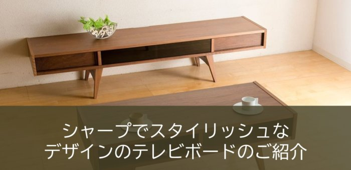 シャープでスタイリッシュなデザインのテレビボードをご紹介