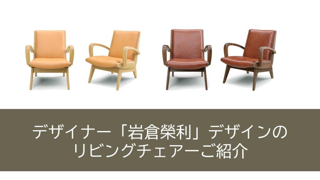 一人掛けのゆったりと座れる椅子のこと。読書やテレビを見るときなどに長時間座っても疲れにくく、ひと休みするときにも便利なアイテムです。