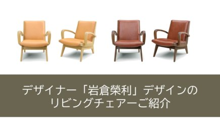 デザイナー「岩倉榮利」デザインのリビングチェアーご紹介