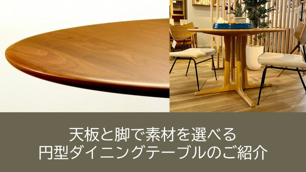 ラウンドダイニングテーブルを設置するスペースの大きさを事前に確認してください。 その際、テーブルトップの直径だけでなく、椅子を引っ張るスペースも考慮する必要があります。 天板の大きさだけで設置すると、椅子を出したり座ったりするのが難しく、使いづらいので注意してください。