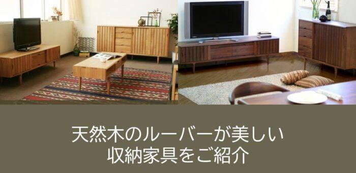 天然木のルーバーが美しい収納家具(テレビボード、サイドボード)をご紹介