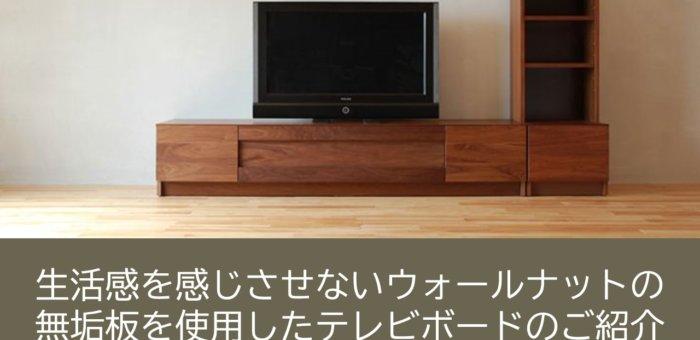 生活感を感じさせないウォールナットの無垢板を使用したテレビボードのご紹介