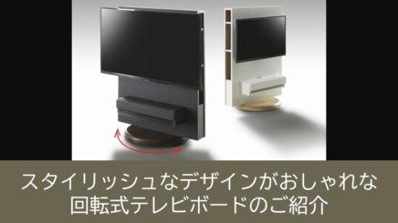 スタイリッシュなデザインがおしゃれな回転式テレビボードのご紹介