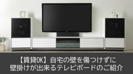 【賃貸OK】自宅の壁を傷つけずに壁掛けが出来るテレビボードのご紹介