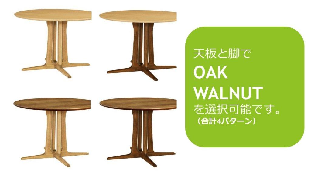 円形のダイニングテーブルも座りやすいです。 小さな四角いテーブルでは、左右に壁や椅子があり、座りにくいです。 円形のテーブルの場合、隣に席がないので、左右にゆとりがあり、テーブルのサイズが少し小さくても座りやすくなっています。 限られたスペースでも使いやすい形状と言えます。