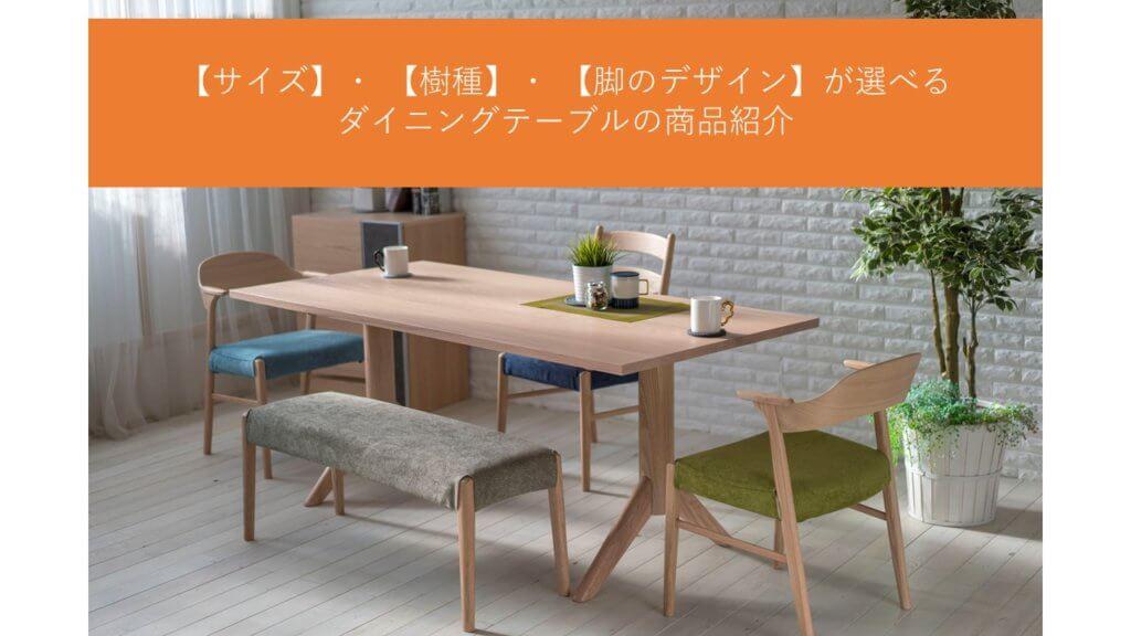 サイズと樹種と脚のデザインが選べるダイニングテーブル