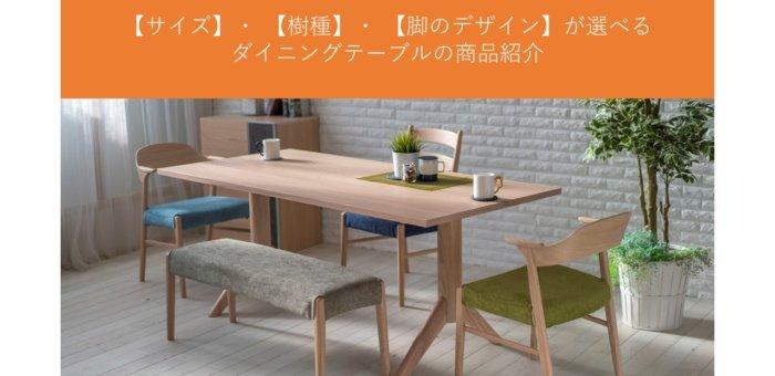 サイズ・樹種・脚のデザインが選べる ダイニングテーブルのご紹介
