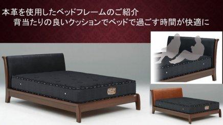 本革を使用したベッドフレームのご紹介 背当たりがよく、ベッドで過ごす時間が快適に