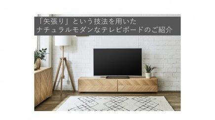 「矢張り」という技法を用いたナチュラルモダンなテレビボードのご紹介