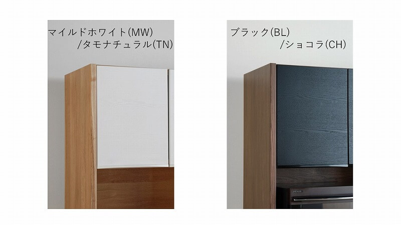 食器棚ユニックの色サンプル