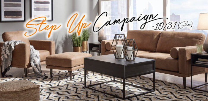 STEP UP CAMPAIGN ~10/31(Sun) Ashley Furniture HomeStore