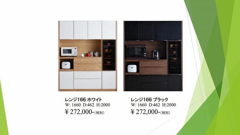 食器棚ユニック166cm