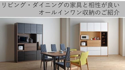 リビングダイニングの家具と相性が良い オールインワン収納 食器棚のご紹介