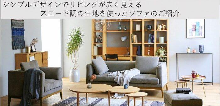 シンプルデザインでリビングが広く見えるソファのご紹介