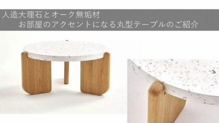 お部屋のアクセントになる 丸型リビングテーブルのご紹介