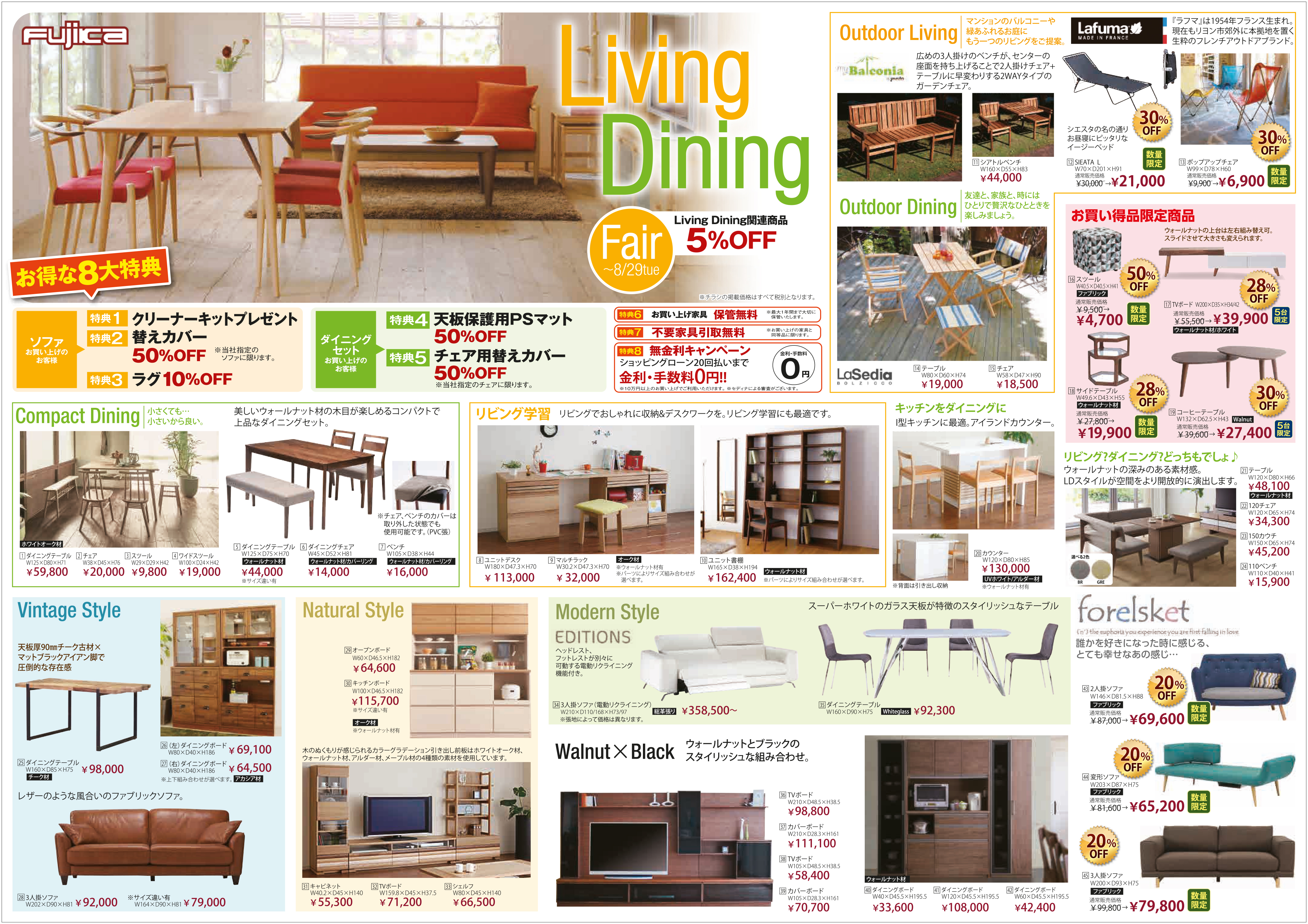 1707_livingdining_omote_0629