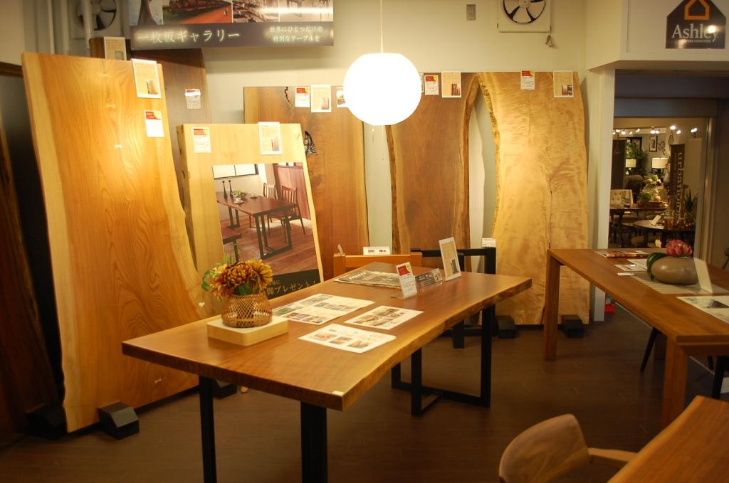 ウォールナット無垢材の一枚板ギャラリーは天板と脚の組み合わせが選べます。