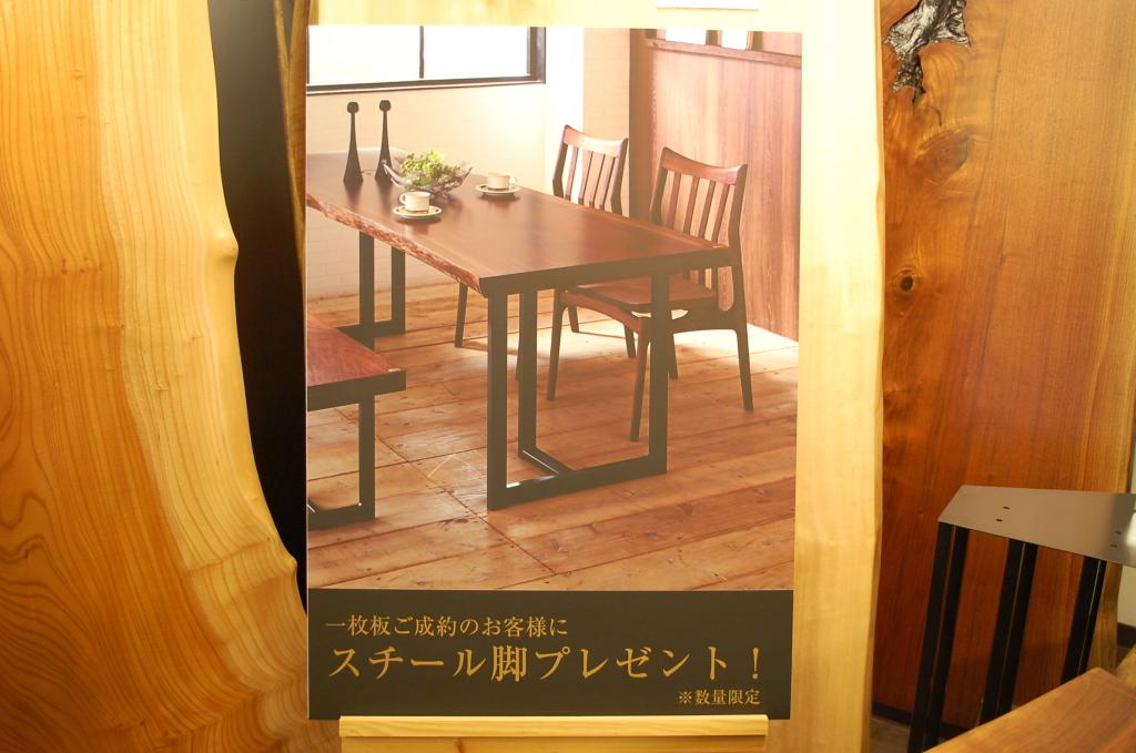 新築やリフォームに最適な一枚板無垢材のダイニングテーブルは5月6日(日)まで天板ご購入でスチール脚プレゼントのキャンペーン開催中です。
